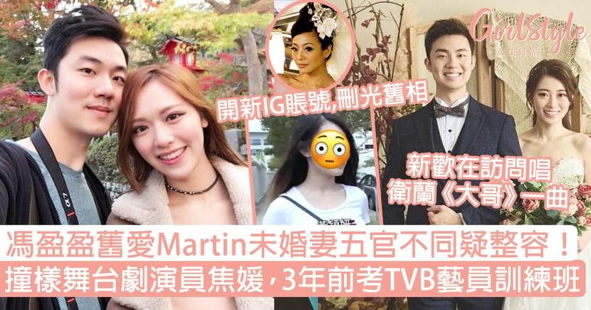 馮盈盈舊愛Martin未婚妻疑整容!撞樣舞台劇演員焦媛,3年前考TVB藝員訓練班!