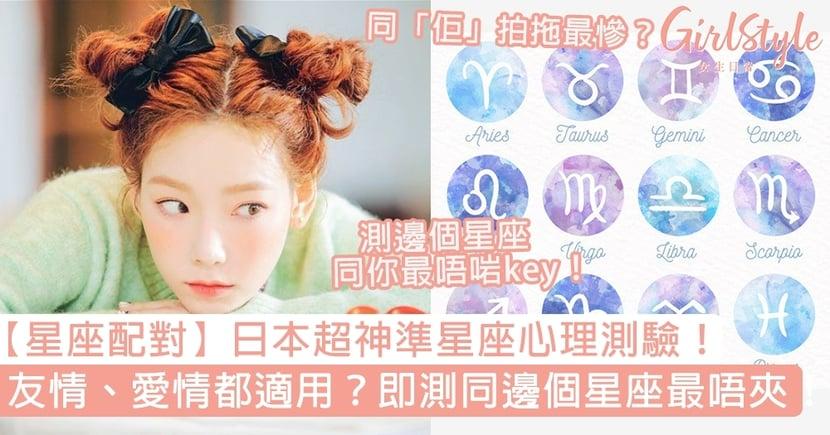 【星座配對】日本超神準星座心理測驗,即測你同邊個星座最唔啱key!友情、愛情都適用