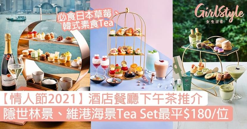 【酒店下午茶2021】情人節餐廳下午茶推介,隱世林景、維港海景打卡嘆Afternoon Tea