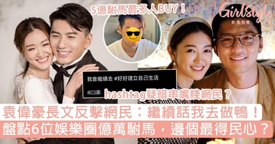 袁偉豪長文反擊網民:繼續話我去做鴨!盤點6位娛樂圈駙馬,邊個最得民心?