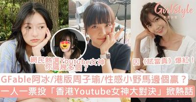「香港Youtube女神大對決」掀熱話!即睇12位候選女神,你識幾多個?