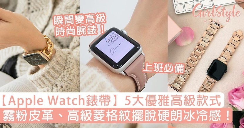 【Apple Watch錶帶】盤點5大優雅高級款式,霧粉皮革、高級菱格紋擺脫硬朗冰冷感!