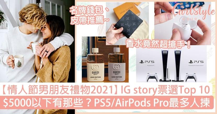 情人節禮物男朋友篇2021|IG story搜查$5000以下有那些?PS5/AirPods Pro多人揀!