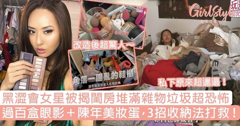 黑澀會女星閨房堆滿雜物垃圾超恐怖!過百盒眼影+陳年美妝蛋,3招收納法打救!