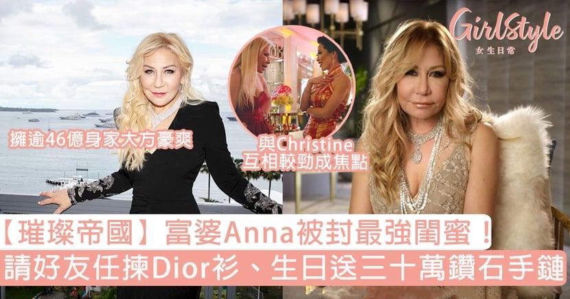【璀璨帝國】富婆Anna被封最強閨蜜!請好友任揀Dior衫、生日送三十萬鑽石手鏈!