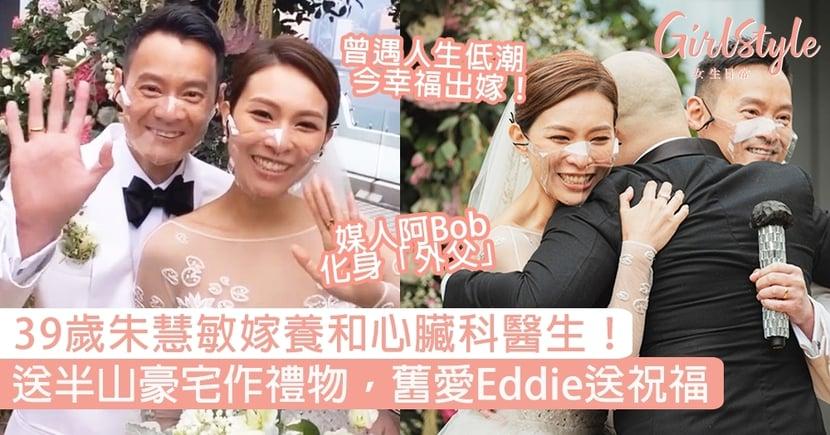 39歲朱慧敏嫁養和心臟科醫生! 送半山豪宅、股票作定情禮物,舊愛Eddie送祝福!