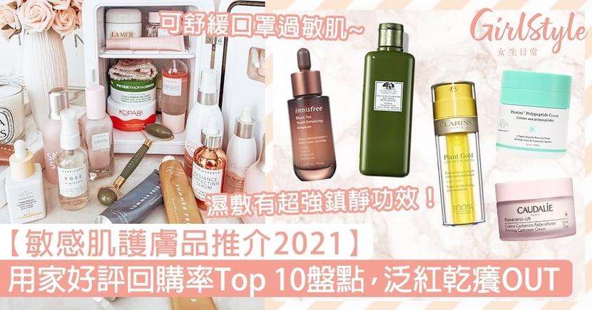 【敏感肌護膚品推介2021】用家好評回購率Top 10盤點,泛紅乾癢OUT!