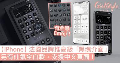 【iPhone 介面】法國極簡品牌BLVCK推高級「黑魂」+仙氣全白組合,支援中文頁面!