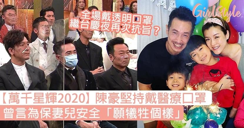 【萬千星輝2020】陳豪堅持戴醫療口罩!曾言為保妻兒安全「願犧牲個樣」獲激讚!