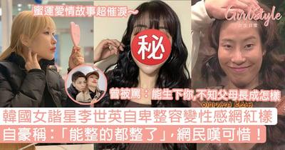 韓國女諧星李世英自卑整容變性感網紅樣!自豪稱:「能整的都整了」,網民嘆可惜~