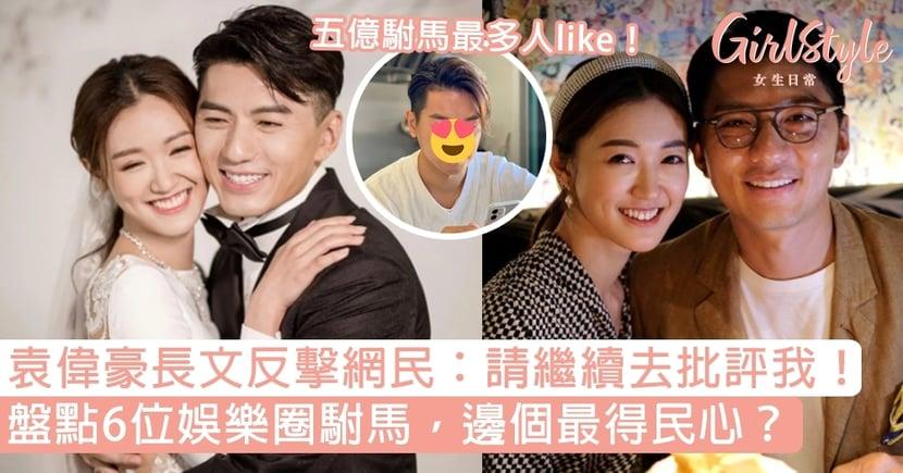 袁偉豪長文反擊網民:請繼續去批評我!盤點6位娛樂圈駙馬,邊個最得民心?