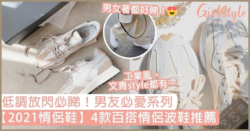 【2021情侶鞋】4款百搭情侶波鞋推薦!低調放閃必睇,工業風/文青/韓風都有!