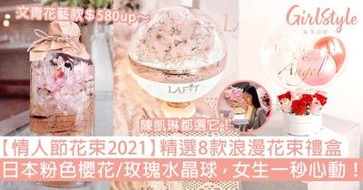 【情人節花束2021】精選8款浪漫花束禮盒!日本粉色櫻花/玫瑰水晶球秒心動!