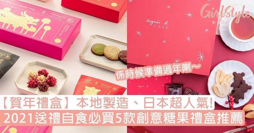 【賀年禮盒】本地製造、日本超人氣!2021牛年送禮自食必買5款創意糖果禮盒推薦