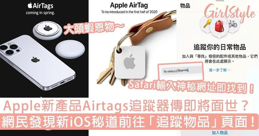 Apple新品Airtags物品追蹤器傳將面世?新iOS秘道可前往「追蹤物品」頁面!
