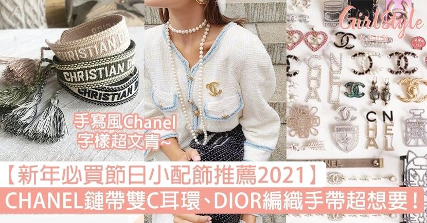新年必買節日小配飾推薦2021!CHANEL氣質鏈帶雙C耳環、DIOR編織手帶超想要!