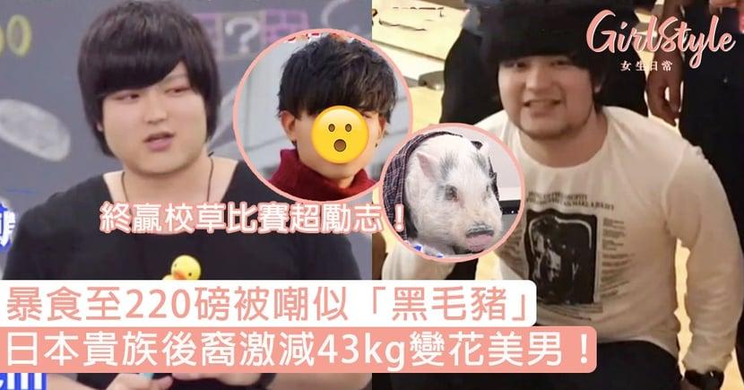 日本貴族後裔激減43kg變花美男!暴食至220磅被嘲似「黑毛豬」,終贏校草比賽超勵志!