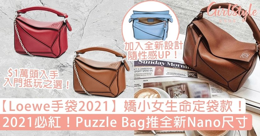 【Loewe手袋2021】Puzzle推全新Nano尺寸!比Mini更精緻,即睇5款糖果配色+新設計