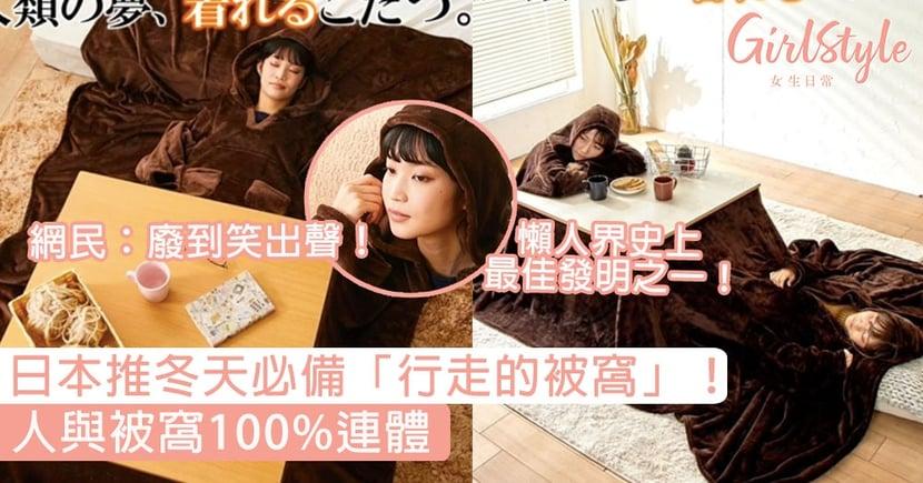 日本推冬天必備「行走的被窩」!人與被窩100%連體,網民:廢到笑出聲!