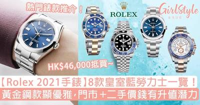 【Rolex 2021手錶】皇室藍勞力士一覽!黃金鋼款顯優雅,最新+二手價錢超升值!