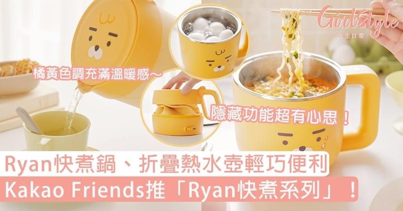 Kakao Friends推「Ryan快煮系列」!Ryan快煮鍋、折疊熱水壺輕巧便利,橘黃色調充滿溫暖感~