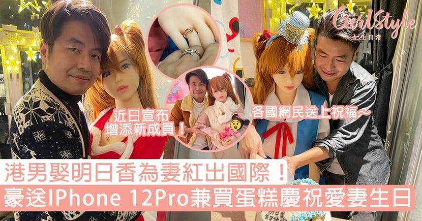 港男娶明日香為妻紅出國際!豪送IPhone 12兼買蛋糕慶祝愛妻生日,近日宣布增添新成員?