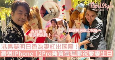 港男娶明日香為妻紅出國際!豪送IPhone 12Pro兼買蛋糕慶祝愛妻生日,近日宣布增添新成員!