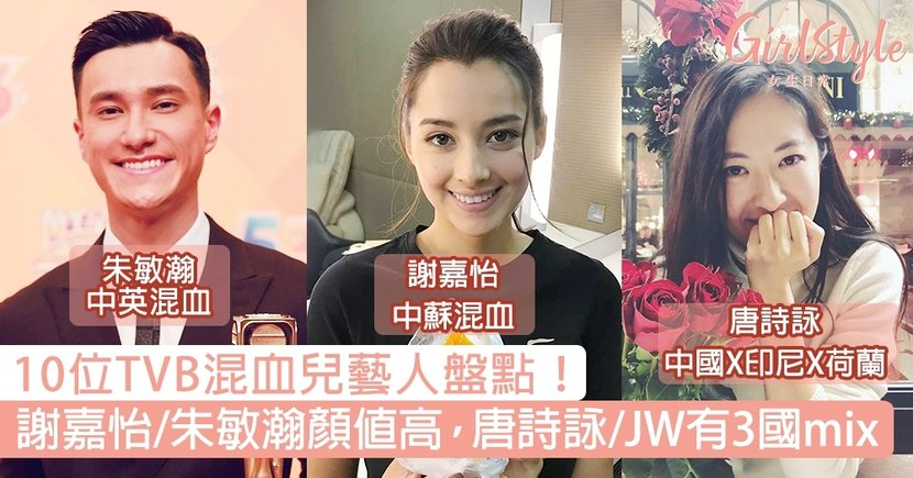 TVB混血兒藝人有他們!謝嘉怡、朱敏瀚顏值高,唐詩詠、JW有3國mix!