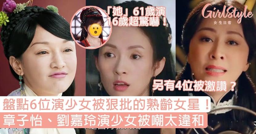 盤點6位演少女被狠批的熟齡女星!章子怡、劉嘉玲未算最誇?「她」61歲演16歲超驚嚇!