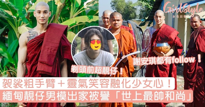 緬甸男模出家被封「世上最帥和尚」!袈裟粗手臂+靈氣笑容,連謝安琪都有follow!