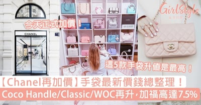 【Chanel加價】手袋最新價錢整理!Coco Handle/Classic/WOC再升,加福達7.5%!