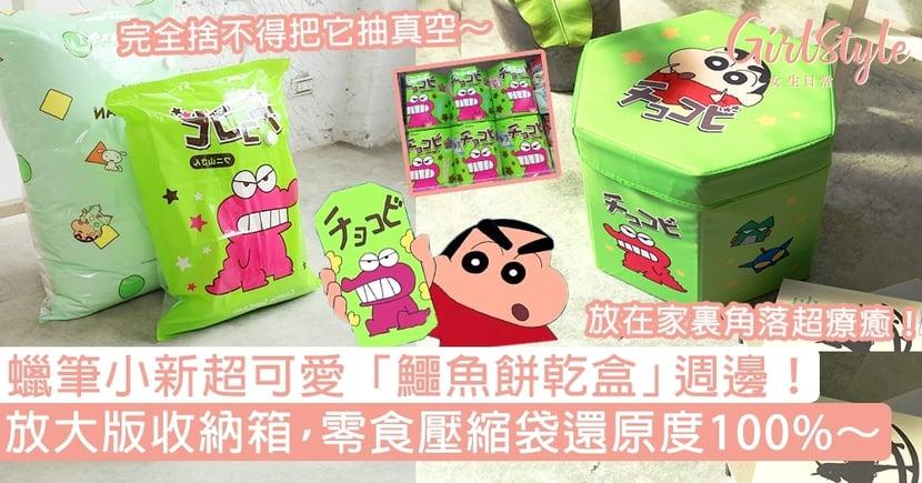 蠟筆小新「鱷魚餅乾盒」週邊超可愛!放大版收納箱,零食壓縮袋還原度100%~
