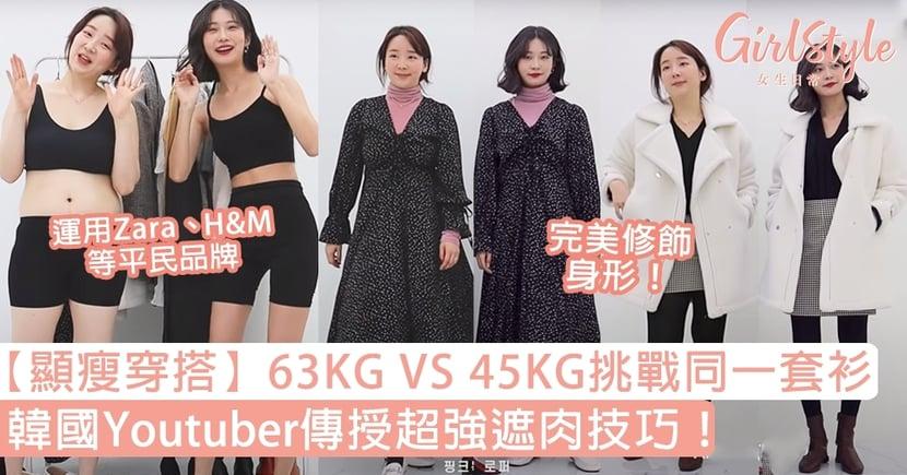 【顯瘦穿搭】63kg與45kg穿上同一套衫竟毫無差別?韓國Youtuber傳授超強遮肉技巧