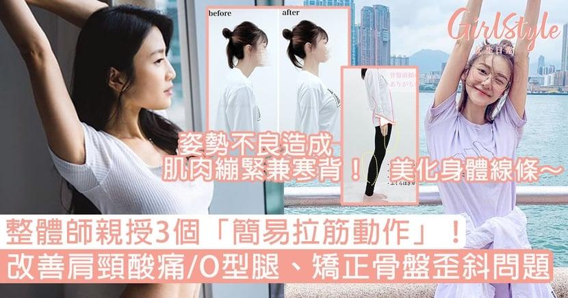 整體師親授3個「簡易拉筋動作」!改善肩頸酸痛/O型腿、矯正骨盤歪斜問題,美化身體線條~