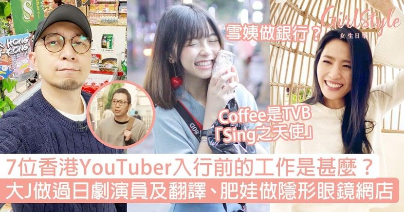 香港YouTuber入行前工作!大J做過日劇演員及翻譯、肥娃做隱形眼鏡網店!