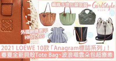 2021 LOEWE「Anagram標誌系列」!貝殼Tote Bag、波浪褶雲朵包超療癒!
