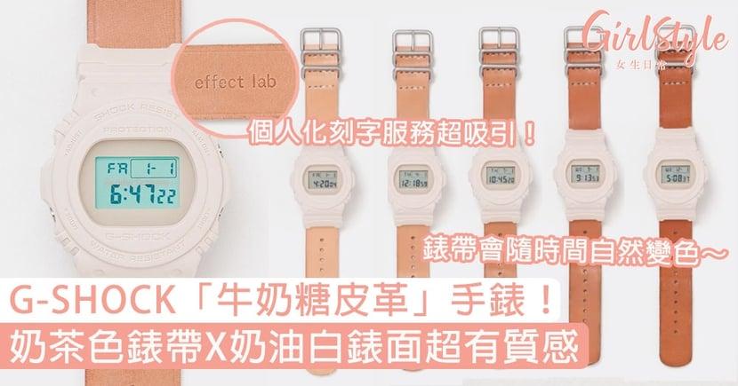 G-SHOCK「牛奶糖皮革」手錶!奶茶色錶帶X奶油白錶面超有質感,錶帶會隨時間自然變色~