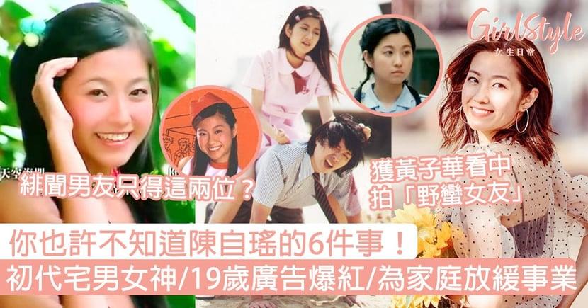你也許不知道陳自瑤的6件事!初代宅男女神、19歲廣告爆紅、為家庭放緩事業!