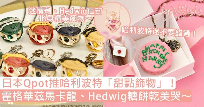 日本Qpot推哈利波特「甜點飾物」!霍格華茲馬卡龍、Hedwig糖餅乾美哭~