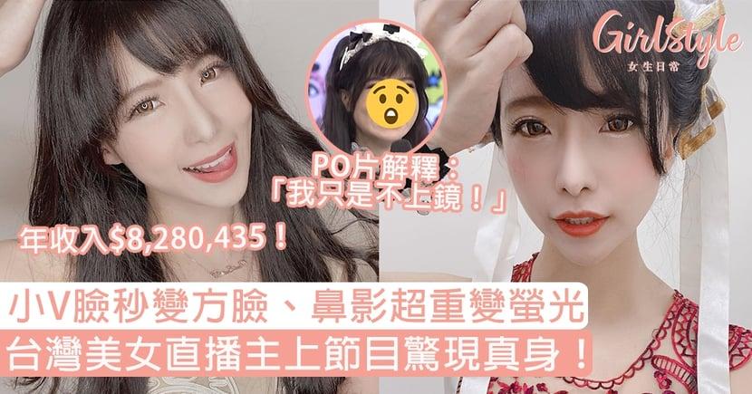 台灣美女直播主上節目驚現真身!小V臉秒變方臉、鼻影超重變螢光,網民:無濾鏡差好多!