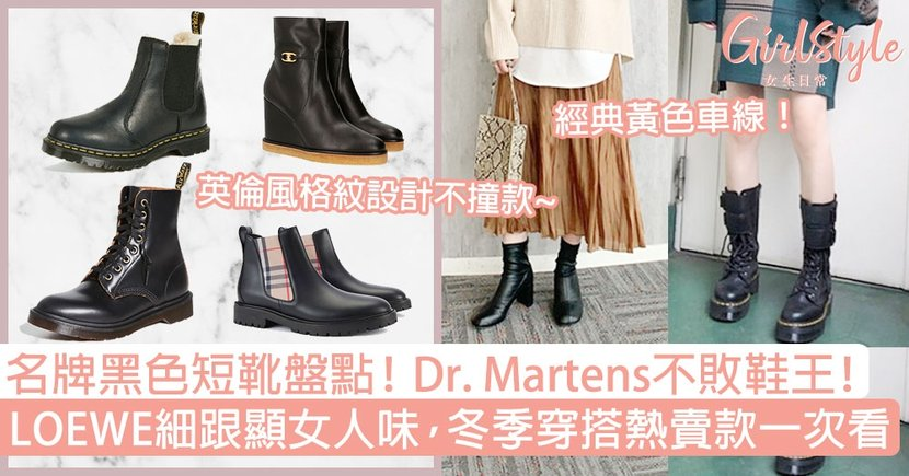 名牌鞋款黑色短靴盤點!Dr. Martens街頭風成不敗鞋王,LOEWE細跟顯女人味!