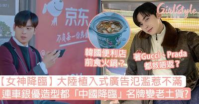 【女神降臨】大陸植入式廣告氾濫惹不滿!連車銀優造型都「中國降臨」名牌變老土貨?