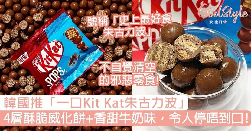 韓國推「一口Kit Kat朱古力波」!4層酥脆威化餅+香甜牛奶味,號稱史上最好食朱古力波