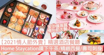 【2021情人節外賣】酒店餐廳精選!Home Staycation嘆下午茶/精緻西餐/中菜/壽司刺身
