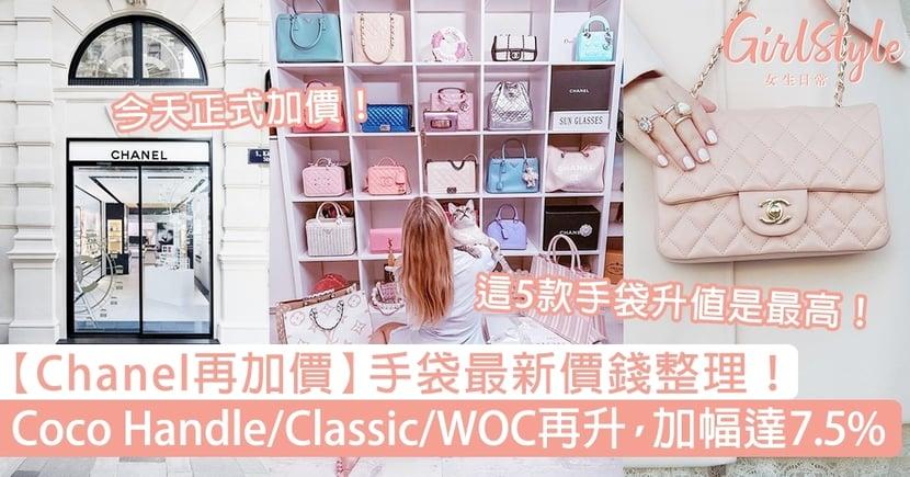 【Chanel加價】手袋最新價錢整理!Coco Handle/Classic/WOC再升,加幅達7.5%!