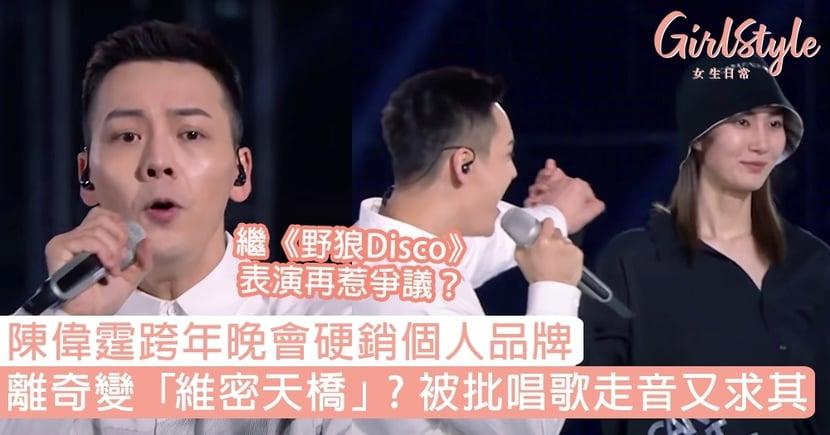 陳偉霆跨年晚會硬銷個人品牌,表演離奇變「維密天橋」?網民:唱歌走音又唔認真