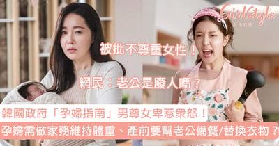 韓國政府「孕婦指南」男尊女卑惹眾怒!孕婦需做家務維持體重、產前要幫老公備餐/替換衣物?
