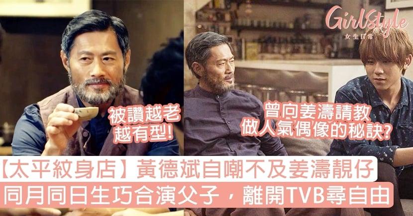 【太平紋身店】黃德斌姜濤同月同日生巧合演父子!自嘲不及姜B靚仔可愛,離開TVB尋自由