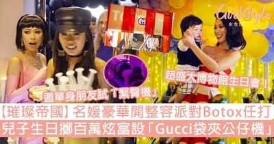 【璀璨帝國】名媛豪華開整容派對Botox任打!兒子生日百萬炫富設Gucci袋夾公仔機
