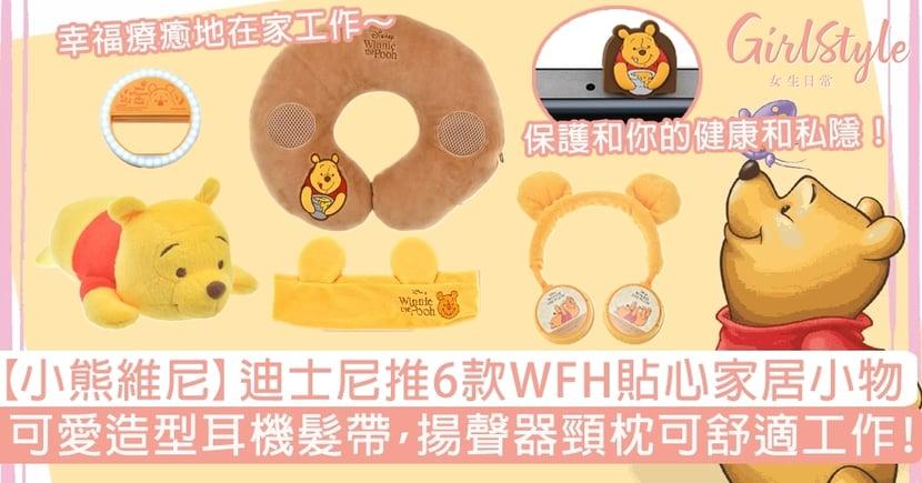 迪士尼小熊維尼6款WFH家居小物!可愛造型耳機髮帶,揚聲器頸枕可舒適工作!
